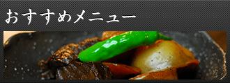 博多もつ鍋煌梨のオススメメニュー