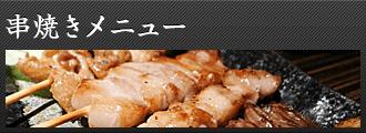 博多もつ鍋煌梨の串焼きメニュー