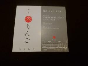 かわいいショップカードできました!